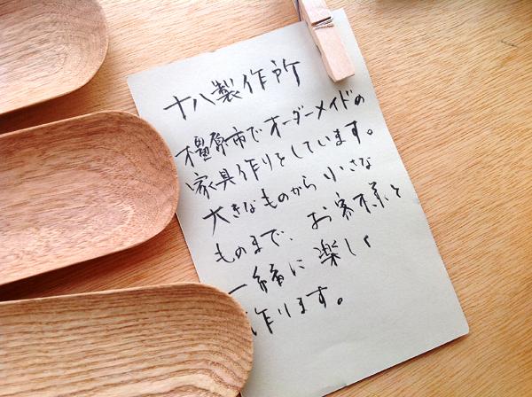 十八製作所は、奈良県橿原市でオーダーメイドの家具作りをしています。